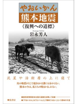 やおいかん熊本地震 復興への道標