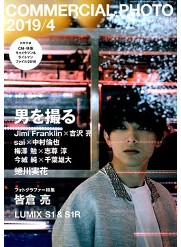 COMMERCIAL PHOTO (コマーシャル・フォト) 2019年 04月号 [雑誌]