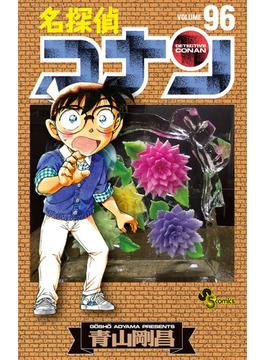名探偵コナン VOLUME96 (少年サンデーコミックス)(少年サンデーコミックス)