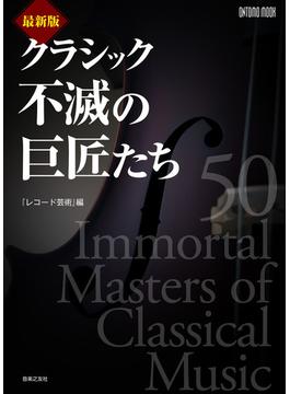 クラシック不滅の巨匠たち 最新版 正(ONTOMO MOOK)