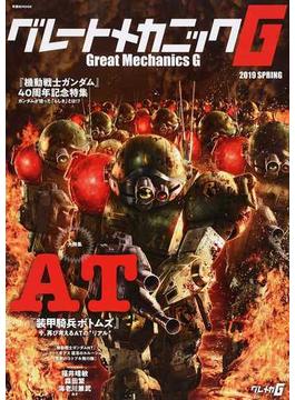 グレートメカニックG 2019SPRING 大特集装甲騎兵ボトムズ(双葉社MOOK)