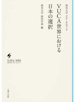 VUCA世界における日本の選択
