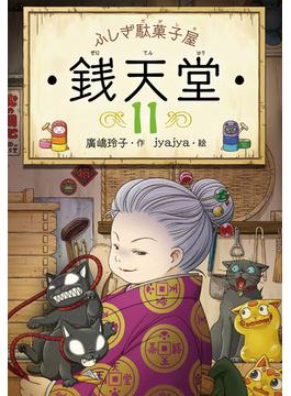 ふしぎ駄菓子屋銭天堂 11