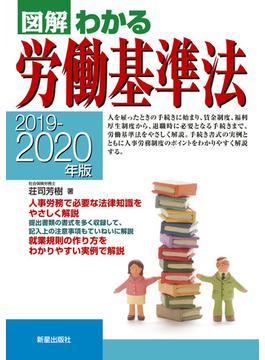 図解わかる労働基準法 2019−2020年版