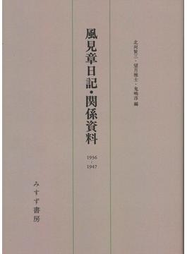 風見章日記・関係資料 1936−1947 新装版