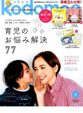 kodomoe 2019年 04月号 [雑誌]