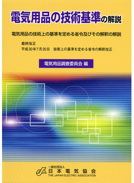 電気用品の技術基準の解説 電気用品の技術上の基準を定める省令及びその解釈の解説 第15版