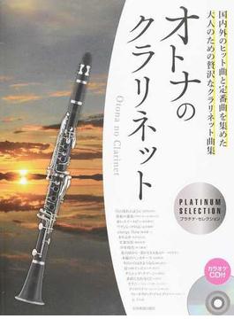 オトナのクラリネット プラチナ・セレクション 国内外のヒット曲と定番曲を集めた、大人のための贅沢なクラリネット曲集