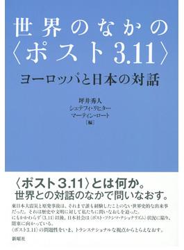 世界のなかの〈ポスト3.11〉 ヨーロッパと日本の対話