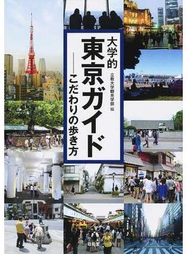 大学的東京ガイド こだわりの歩き方