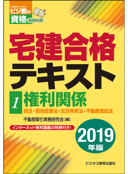 宅建合格テキスト 2019年版1 権利関係