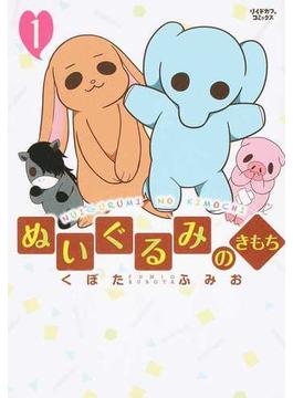 ぬいぐるみのきもち 1 (リイドカフェ・コミックス)