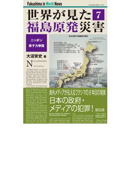 世界が見た福島原発災害 7 ニッポン原子力帝国