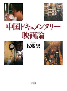 中国ドキュメンタリー映画論