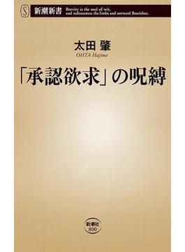 「承認欲求」の呪縛(新潮新書)(新潮新書)
