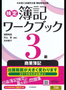 検定簿記ワークブック3級商業簿記 検定版第5版