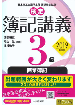 検定簿記講義3級商業簿記 日本商工会議所主催簿記検定試験 2019年度版