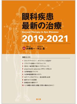 眼科疾患最新の治療 2019−2021