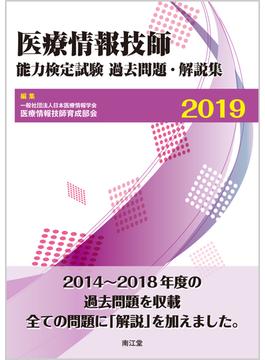 医療情報技師能力検定試験過去問題・解説集 2019
