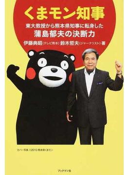 くまモン知事 東大教授から熊本県知事に転身した蒲島郁夫の決断力