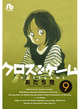 クロスゲーム 9(小学館文庫)