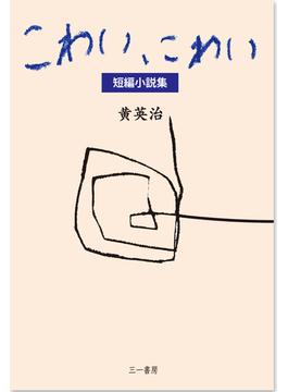こわい、こわい 短編小説集