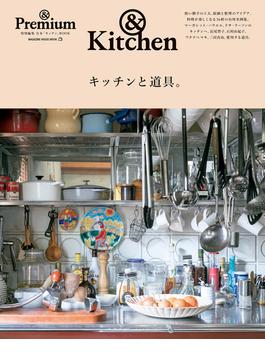 キッチンと道具。 &Kitchen(マガジンハウスムック)