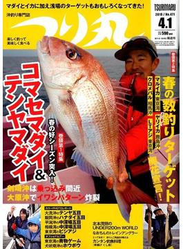 つり丸 2019年 4/1号 [雑誌]