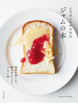 【期間限定価格】ムラヨシマサユキのジャムの本