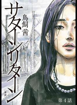 サターンリターン【単話】 4(ビッグコミックス)