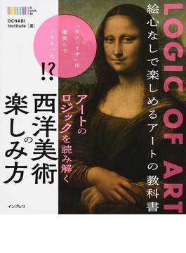 アートのロジックを読み解く西洋美術の楽しみ方 絵心なしで楽しめるアートの教科書