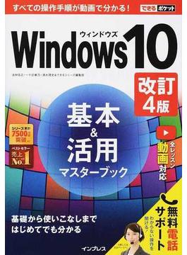 Windows 10基本&活用マスターブック 改訂4版(できるポケット)