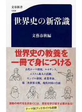 世界史の新常識(文春新書)