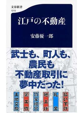 江戸の不動産(文春新書)