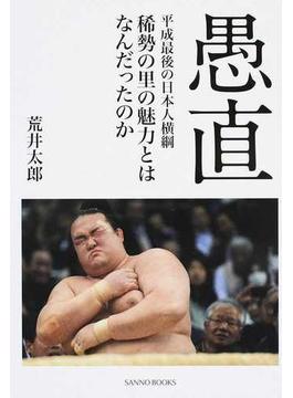 愚直 平成最後の日本人横綱稀勢の里の魅力とはなんだったのか