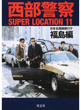 西部警察SUPER LOCATION 日本全国縦断ロケ 11 福島編