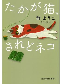 たかが猫、されどネコ(ハルキ文庫)