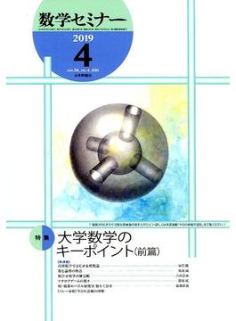 数学セミナー 2019年 04月号 [雑誌]
