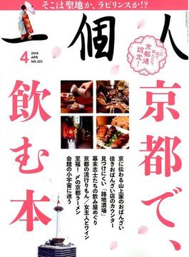 一個人 (いっこじん) 2019年 04月号 [雑誌]