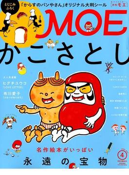 MOE (モエ) 2019年 04月号 [雑誌]