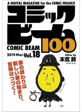 コミックビーム100 2019 Mar. Vol.18(コミックビーム100)