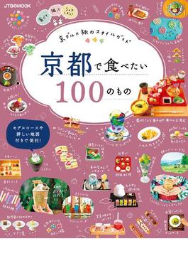 京都で食べたい100のもの(2020年版)(JTBのMOOK)
