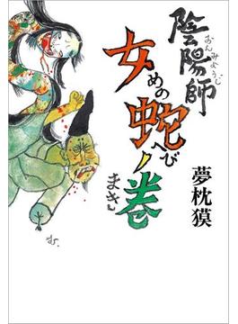 陰陽師 女蛇ノ巻(文春e-book)