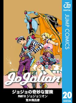 ジョジョの奇妙な冒険 第8部 モノクロ版 20(ジャンプコミックスDIGITAL)