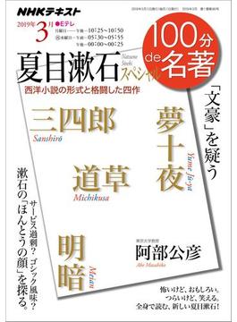 NHK 100分 de 名著 夏目漱石スペシャル2019年3月(NHKテキスト)