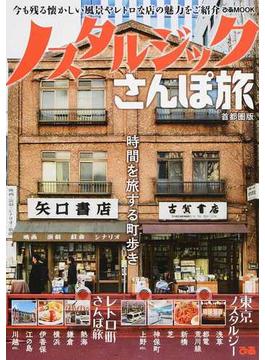 ノスタルジックさんぽ旅 首都圏版(ぴあMOOK)