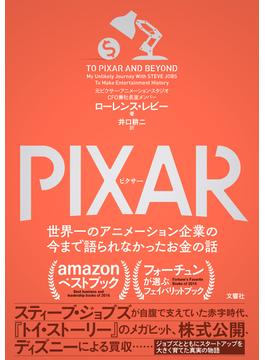 PIXAR 世界一のアニメーション企業の今まで語られなかったお金の話
