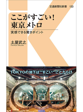 ここがすごい!東京メトロ 実感できる驚きポイント(交通新聞社新書)