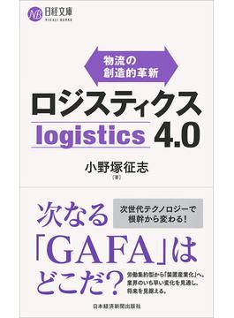 ロジスティクス4.0 物流の創造的革新(日経文庫)