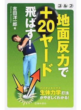 ゴルフ地面反力で+20ヤード飛ばす!